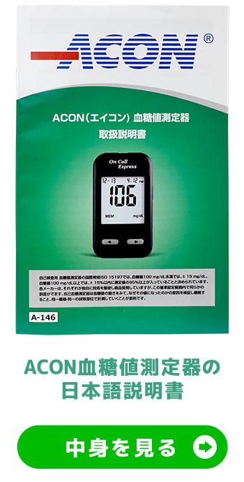 血糖 口コミ 測定 エイコン 値 器