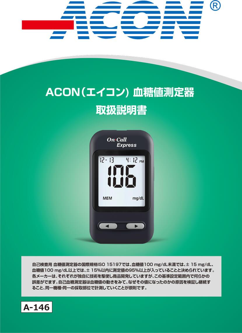 値 器 血糖 Acon 測定